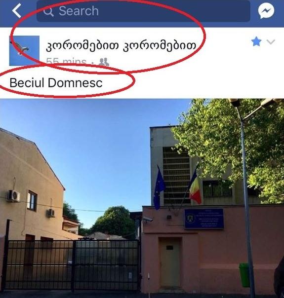 Beciul_Domnesc